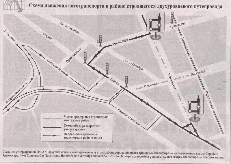Улицу Байкальская в Иркутске