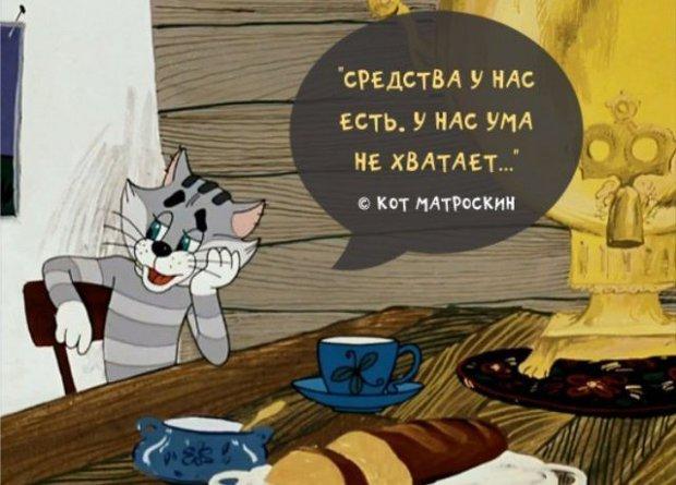 Поздравление с днем рождения от кота матроскина