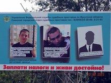 Фото предоставлено УФССП по Иркутской области