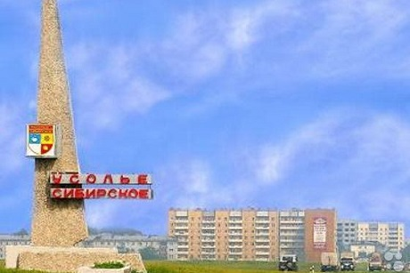 Усолье-Сибирское. Фото