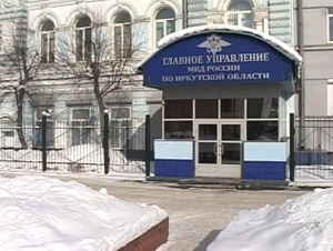Здание регионального ГУ МВД России. Фото из архива «АС Байкал ТВ»