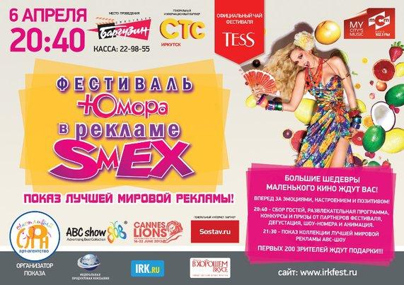barguzin-festival-erotiki-i-yumora-irkutsk