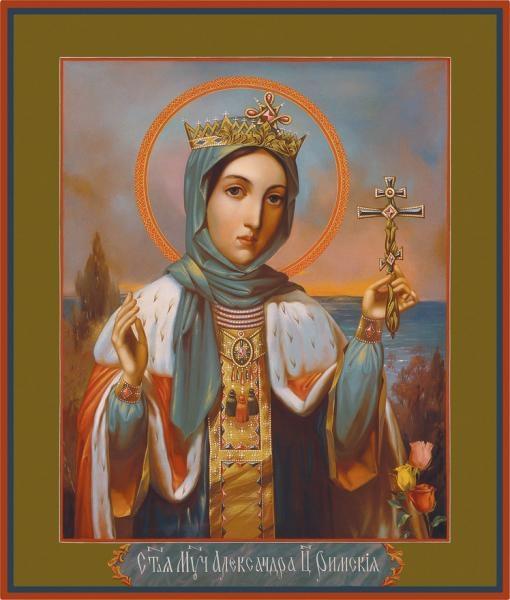 Набор д/вышивания 4026 великомученица александра (россия) 25х30