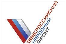Логотип ОНФ. Фото с сайта onf.ru
