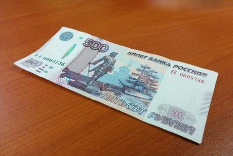 Купюра. Фото ИА «Иркутск онлайн»
