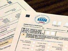 Бланки Всероссийской переписи населения