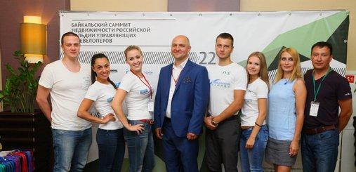 Байкальский саммит недвижимости РГУД