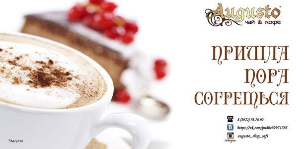 Магазин-кофейня «Августо» не забывает радовать своих гостей новинками!