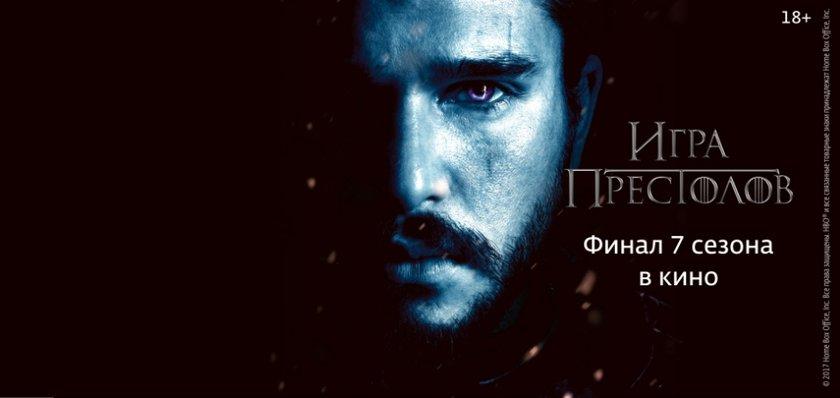 """Финал """"Игры престолов"""" на большом экране"""