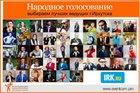 Выбираем ТОП-20 ведущих Иркутска
