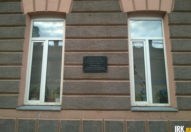 Памятная табличка. Фото IRK.ru