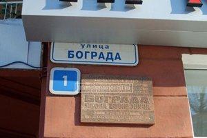 Улицу Бограда переименовали в Чудотворскую