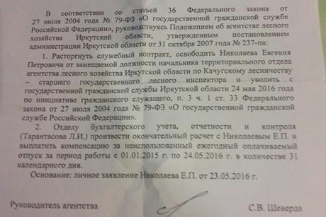 Заявление об уходе Евгения Николаева