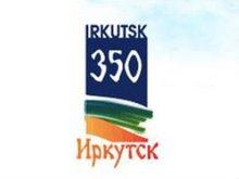 Юбилейный логотип. Изображение предоставлено пресс-службой администрации Иркутска
