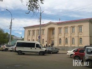 Иркутский районный суд. Фото IRK.ru