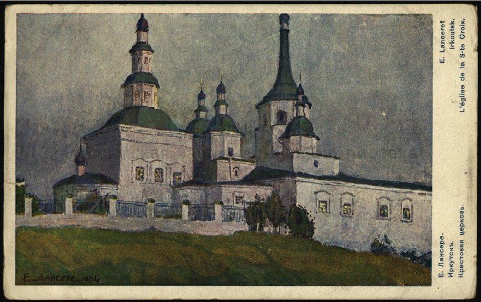 Крестовоздвиженский храм. Е. Лансерье, 1904 год.