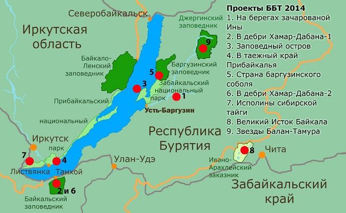 внимание водителям сколько заповедников в иркутской области фото фильтр выбором