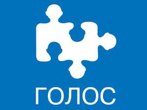 Логотип ассоциации «Голос». Скриншот с сайта mimozhem.ru
