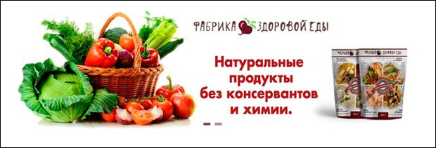фабрика здоровой еды иркутск сайт