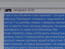 Полиция нашла авторов слухов о массовом исчезновении людей в Иркутске