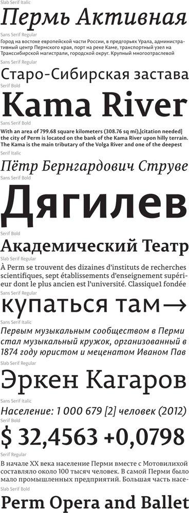 Шрифт Пермиан, иллюстрация с сайта artlebedev.ru/perm/permian/