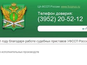 Сайт долгов судебных приставов россии долги у приставов иркутская область