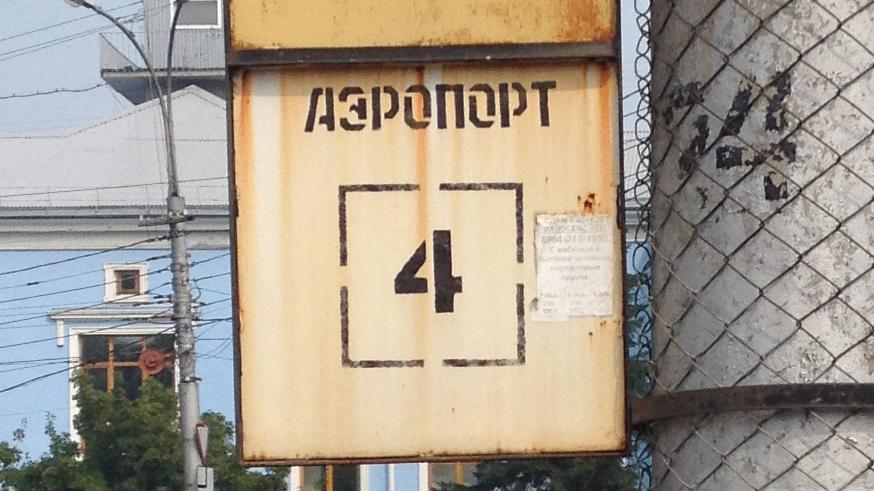 Буквы строятся совсем по другому принципу, чем на других табличках. Например,э,о.