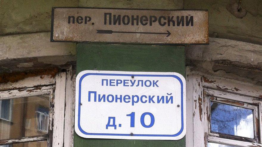 Советские таблички по образцу верхней сохранились на домах и ещё служат. Недостаток шрифта — отсутствие подстрочных элементов у букв у, р, ф, что снижает распознаваемость надписи. Наразных табличках конструкции некоторых символов (например, к,разные)
