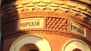Здание отдела истории Краеведческого музея