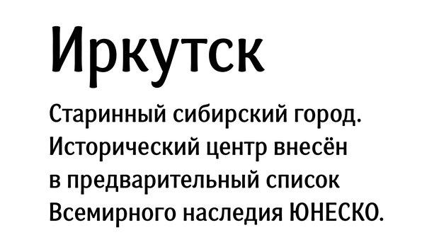 «Иркутск»— шрифт для ориентирующей информации на улицах города