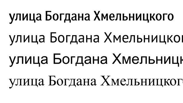 Длина текста при одном итом же размере шрифта («Иркутск», ПТСанс, Ариал, ТаймсНьюРоман