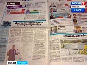 Экземпляр выпуска газеты «Иркутск». Фото «Вести — Иркутск»