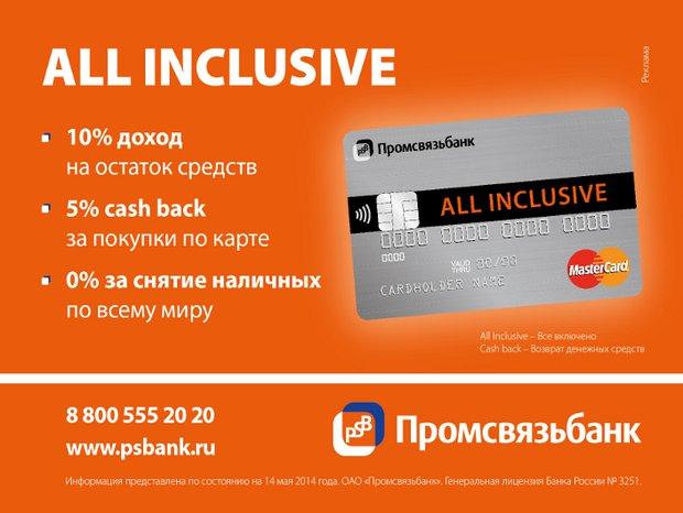 Промсвязьбанк красноярск кредиты заявка кредит деньги дом
