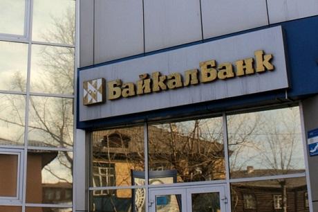 Деньги вкладчикам «БайкалБанка» будут возвращать два года