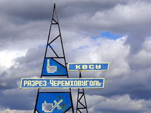 Разрез «Черемховуголь». Автор фото — Александр Шудыкин