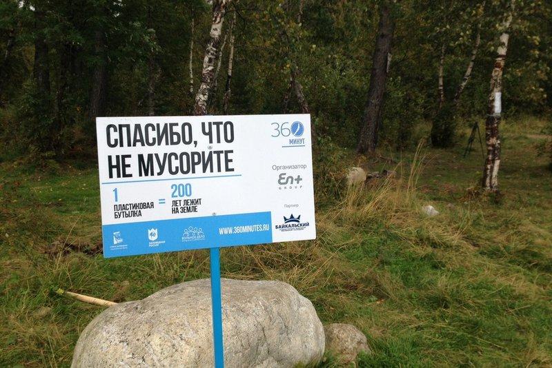 НаБайкале волонтеры собрали несколько КАМАЗов мусора