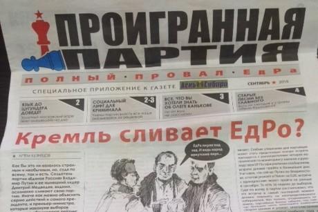 В Иркутской области миллионным тиражом вышла газета с черным пиаром против ЕР