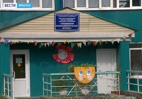 Росздравнадзор отыскал грубые нарушения вЧеремховском интернате и клинике, где скончались воспитанники