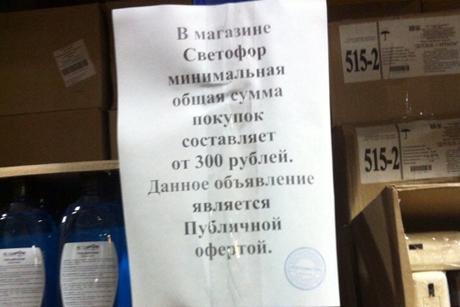 Оштрафован «Светофор» завведение ограничения наминимальную сумму покупки