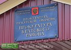 Фото с сайта www.bst.bratsk.ru