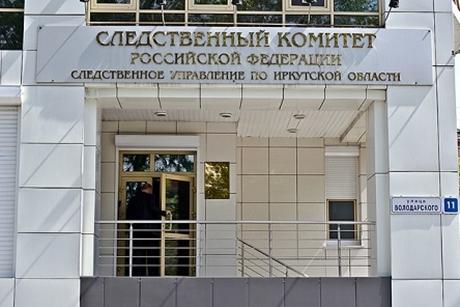 Здание СУ СК РФ по Иркутской области