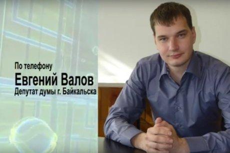 ВБайкальске слуги народа неподелили полтора млн. командировочных
