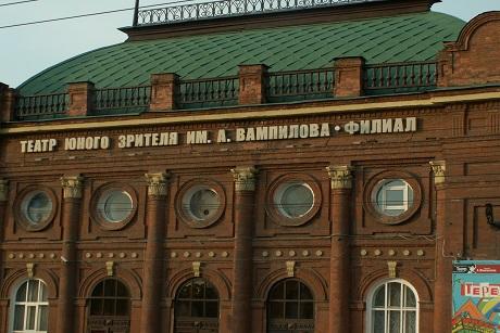 ТЮЗ. Фото из архива IRK.ru