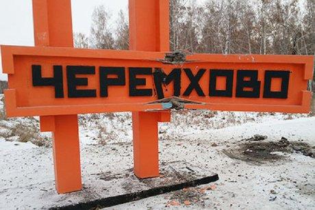 Навъезде вЧеремхово врезультате происшествия надороге повредилась стела