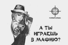 «Мафия» в городе