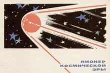 Спутник — значит первый. Выставка в планетарии в 130 квартале