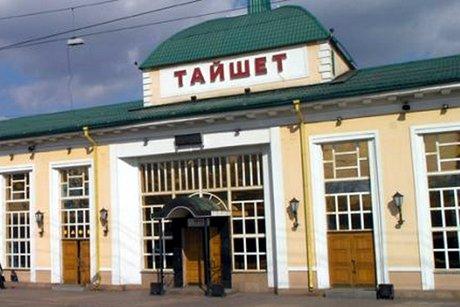 Вокзал в Тайшете. Фото tayshet.dzvr.ru