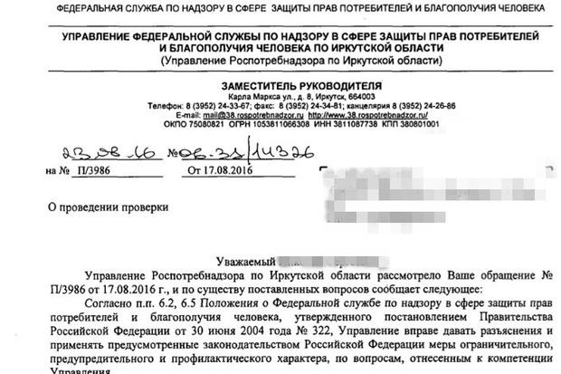 Скриншот ответа на обращение в Роспотребнадзор