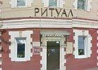 МУП «Ритуал». Фото «Гугл.Карты»