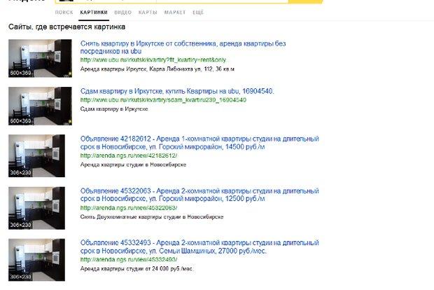 23c084e9b538 Проверено на себе  легко ли снять квартиру   Статьи   Новости ...
